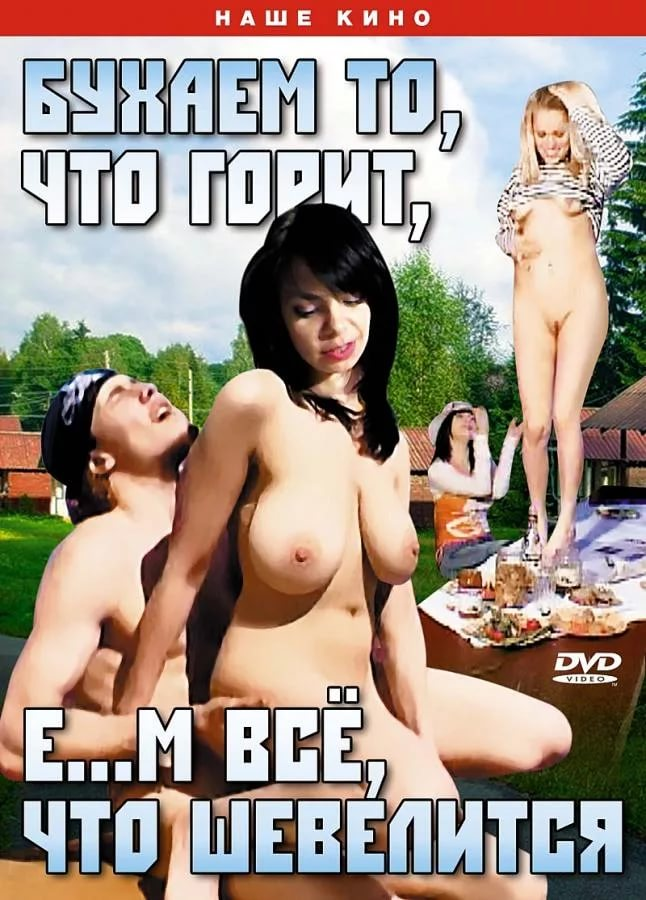 Фильмы Онлайн Порно. Русские